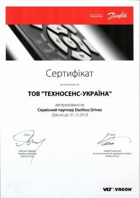 Сертификат Техносенс Сервис сервис партнера Danfoss Drives