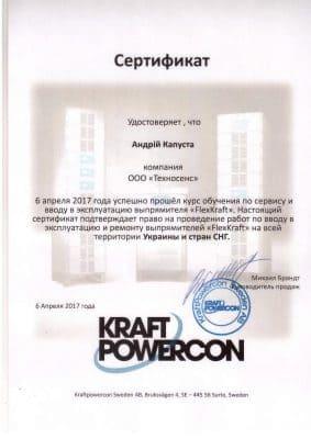Сертификат Техносенс Сервис сервис партнера KraftPowercon