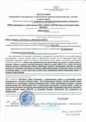 Декларація Техносенс Сервіс на роботи в діючих електроустановках