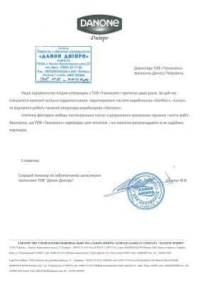 отзыв Техносенс Сервис от Данон Днипро