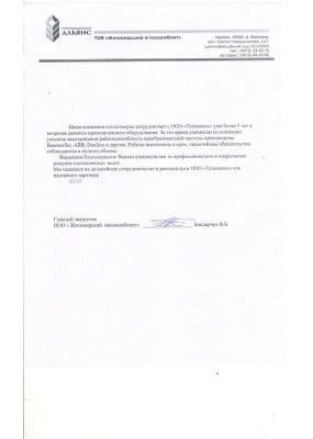 лист подяки Техносенс Сервіс Житомирський м'ясокомбінат